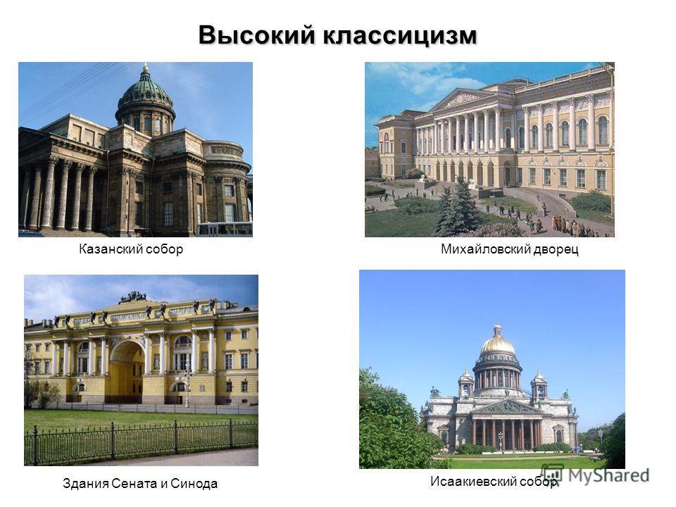 Высокий классицизм Казанский соборМихайловский дворец Здания Сената и Синода Исаакиевский собор