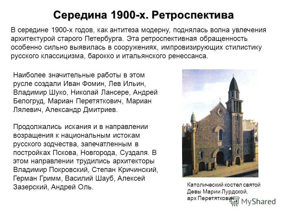 Середина 1900-x. Ретроспектива В середине 1900-х годов, как антитеза модерну, поднялась волна увлечения архитектурой старого Петербурга. Эта ретроспективная обращенность особенно сильно выявилась в сооружениях, импровизирующих стилистику русского кла