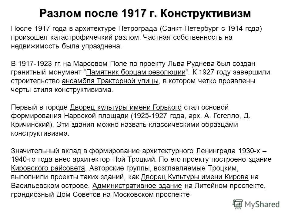 Разлом после 1917 г. Конструктивизм После 1917 года в архитектуре Петрограда (Санкт-Петербург с 1914 года) произошел катастрофичечкий разлом. Частная собственность на недвижимость была упразднена. В 1917-1923 гг. на Марсовом Поле по проекту Льва Рудн