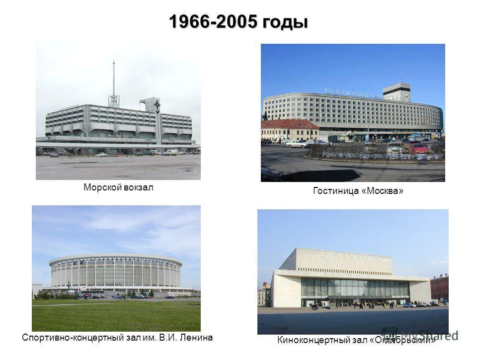 1966-2005 годы Морской вокзал Гостиница «Москва» Спортивно-концертный зал им. В.И. Ленина Киноконцертный зал «Октябрьский»