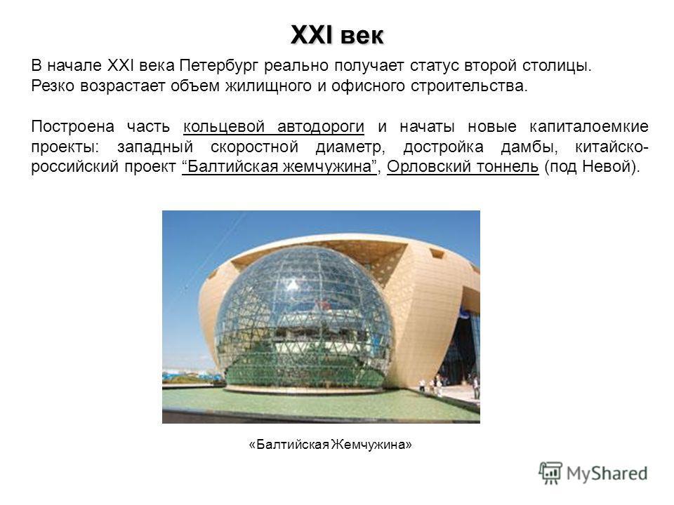 XXI век В начале XXI века Петербург реально получает статус второй столицы. Резко возрастает объем жилищного и офисного строительства. Построена часть кольцевой автодороги и начаты новые капиталоемкие проекты: западный скоростной диаметр, достройка д