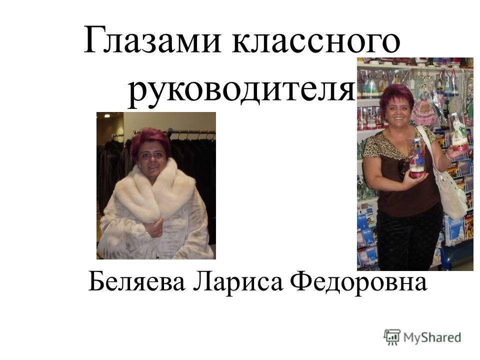 Глазами классного руководителя Беляева Лариса Федоровна