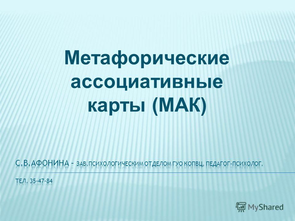 Метафорические ассоциативные карты (МАК)