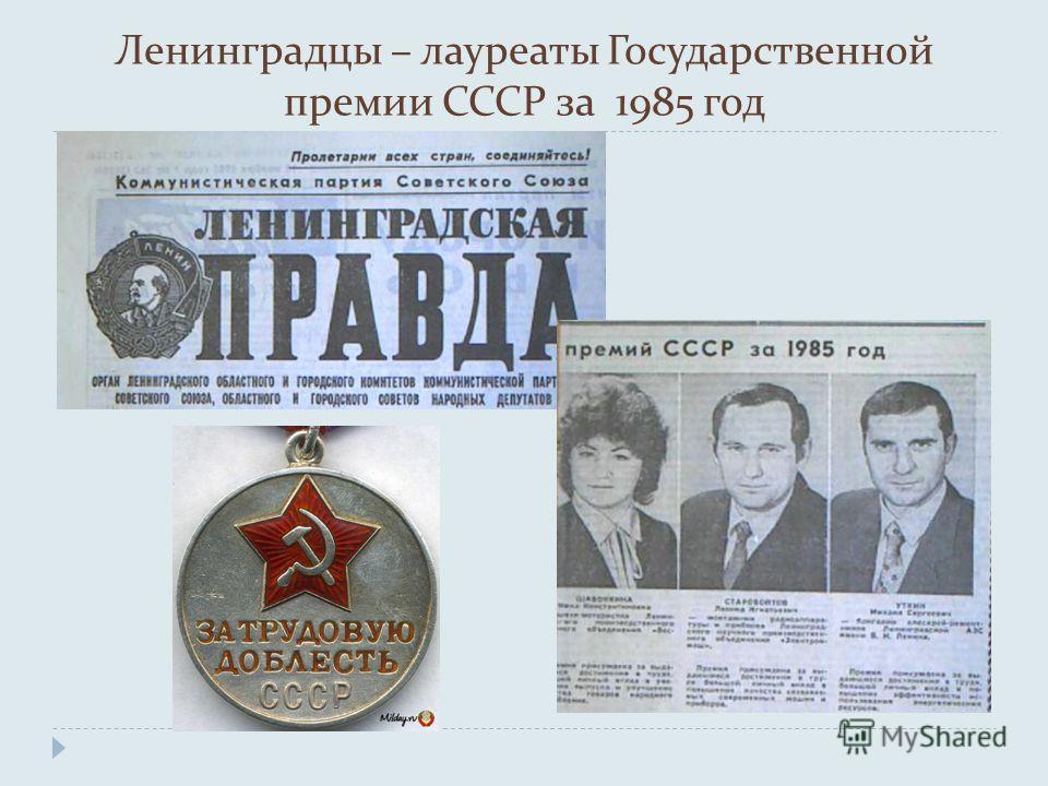Ленинградцы – лауреаты Государственной премии СССР за 1985 год