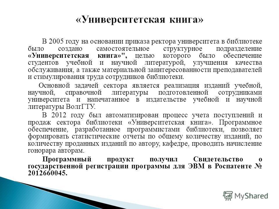 В 2005 году на основании приказа ректора университета в библиотеке было создано самостоятельное структурное подразделение «Университетская книга»