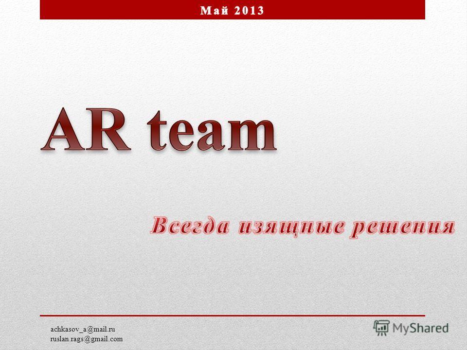 achkasov_a@mail.ru ruslan.rags@gmail.com