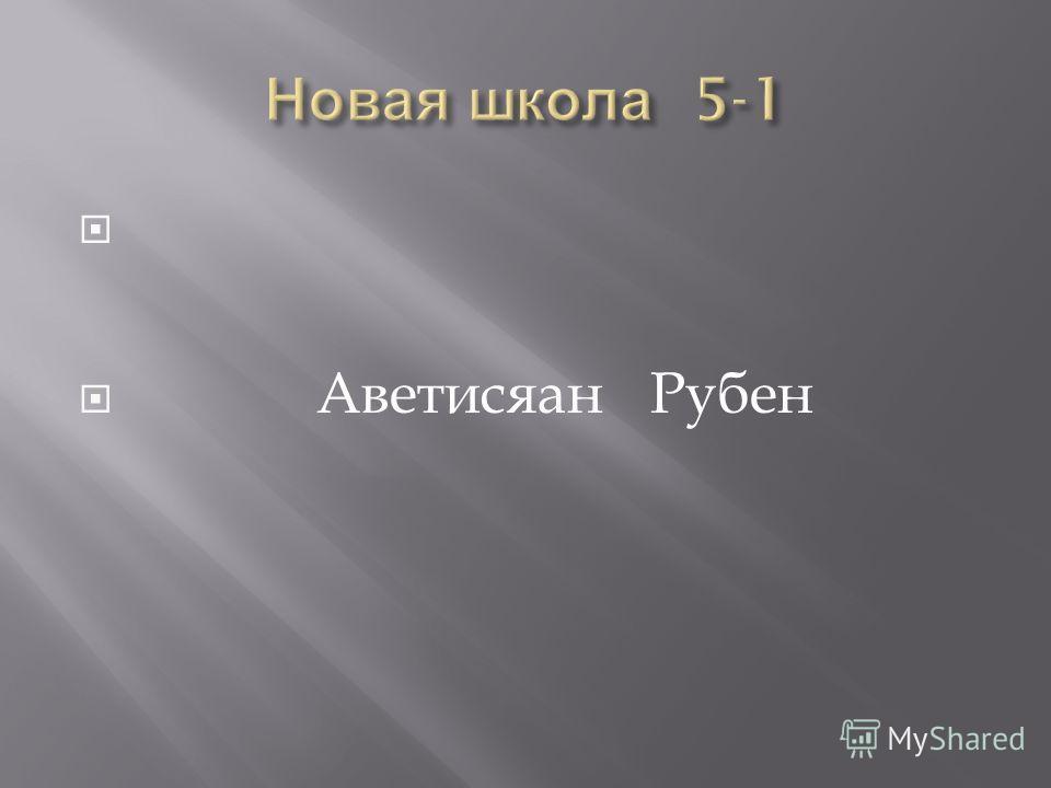 Аветисяан Рубен