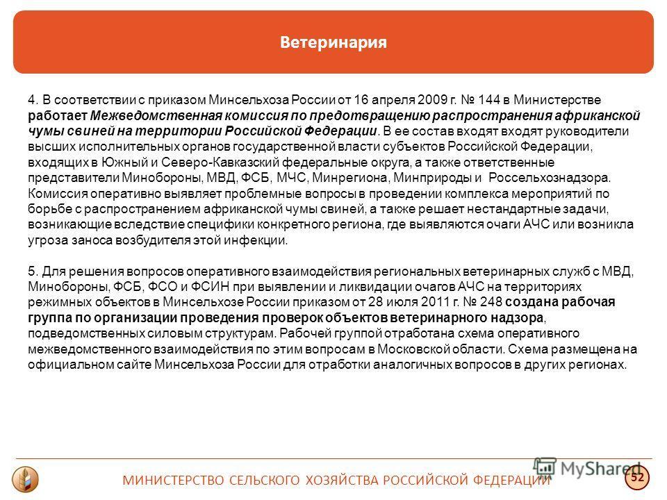 Ветеринария МИНИСТЕРСТВО СЕЛЬСКОГО ХОЗЯЙСТВА РОССИЙСКОЙ ФЕДЕРАЦИИ 52 4. В соответствии с приказом Минсельхоза России от 16 апреля 2009 г. 144 в Министерстве работает Межведомственная комиссия по предотвращению распространения африканской чумы свиней