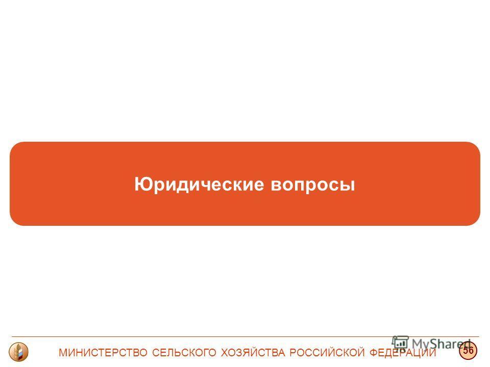 Юридические вопросы МИНИСТЕРСТВО СЕЛЬСКОГО ХОЗЯЙСТВА РОССИЙСКОЙ ФЕДЕРАЦИИ 56