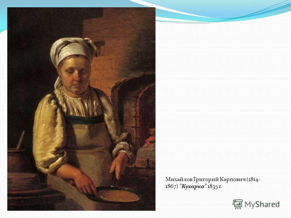 Михайлов Григорий Карпович (1814- 1867) Кухарка 1835 г.