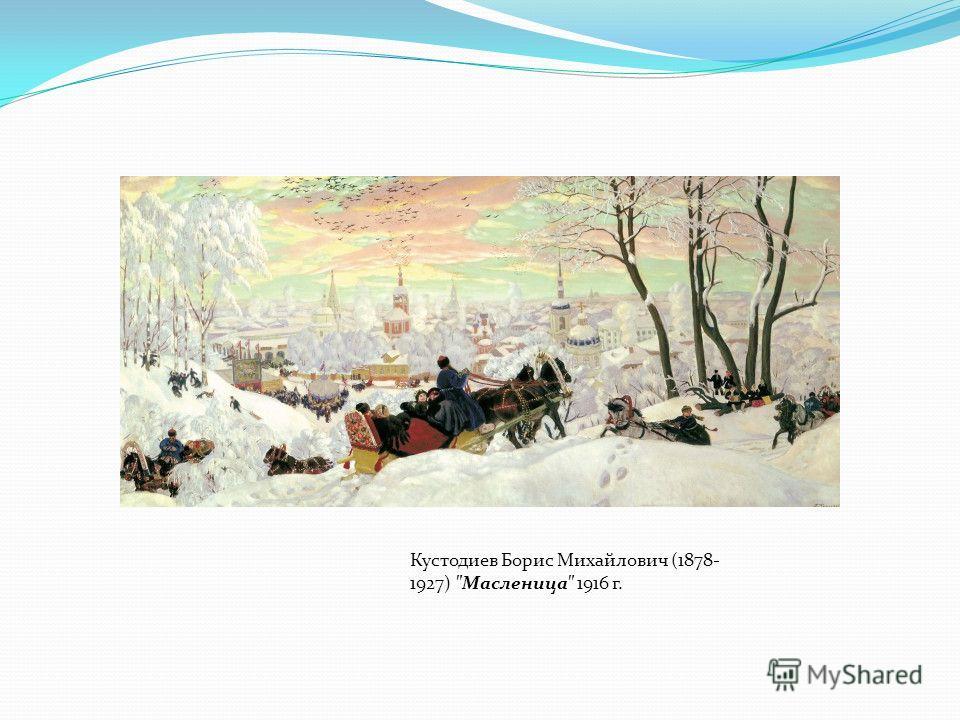 Кустодиев Борис Михайлович (1878- 1927) Масленица 1916 г.
