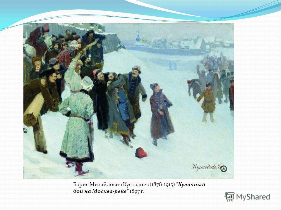 Борис Михайлович Кустодиев (1878-1915) Кулачный бой на Москва-реке 1897 г.