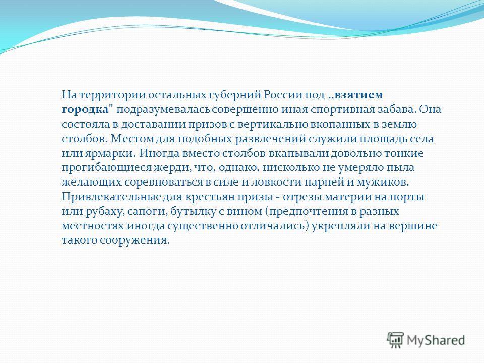 На территории остальных губерний России под,,взятием городка