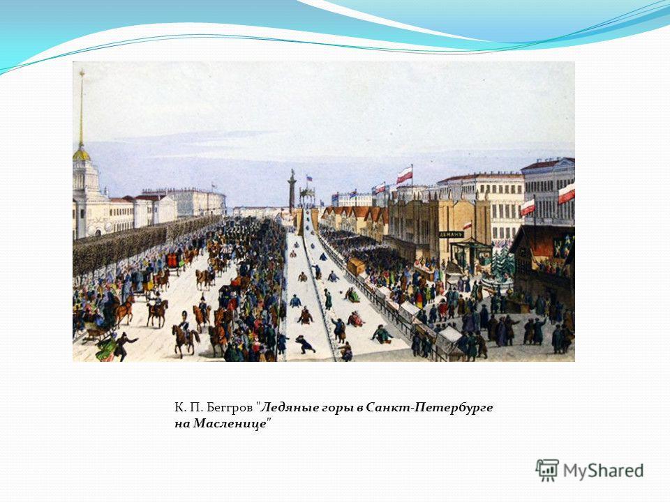 К. П. Беггров Ледяные горы в Санкт-Петербурге на Масленице