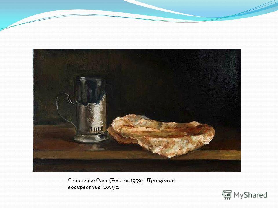 Сизоненко Олег (Россия, 1959) Прощеное воскресенье 2009 г.