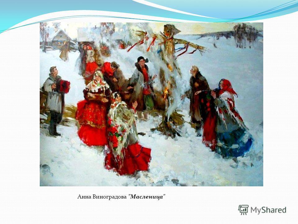 Анна Виноградова Масленица