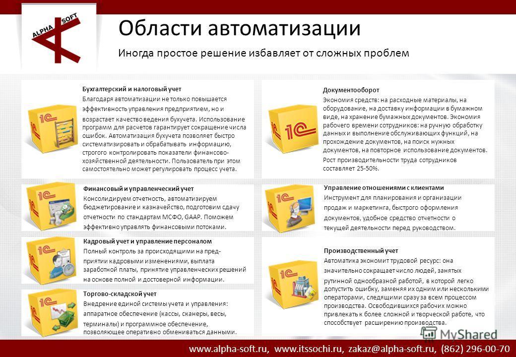 www.alpha-soft.ru, www.itssochi.ru, zakaz@alpha-soft.ru, (862) 296-00-70 Бухгалтерский и налоговый учет Благодаря автоматизации не только повышается эффективность управления предприятием, но и возрастает качество ведения бухучета. Использование прогр