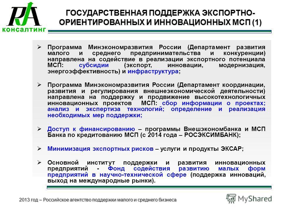 2013 год – Российское агентство поддержки малого и среднего бизнеса 9 ГОСУДАРСТВЕННАЯ ПОДДЕРЖКА ЭКСПОРТНО- ОРИЕНТИРОВАННЫХ И ИННОВАЦИОННЫХ МСП (1) Программа Минэкономразвития России (Департамент развития малого и среднего предпринимательства и конкур
