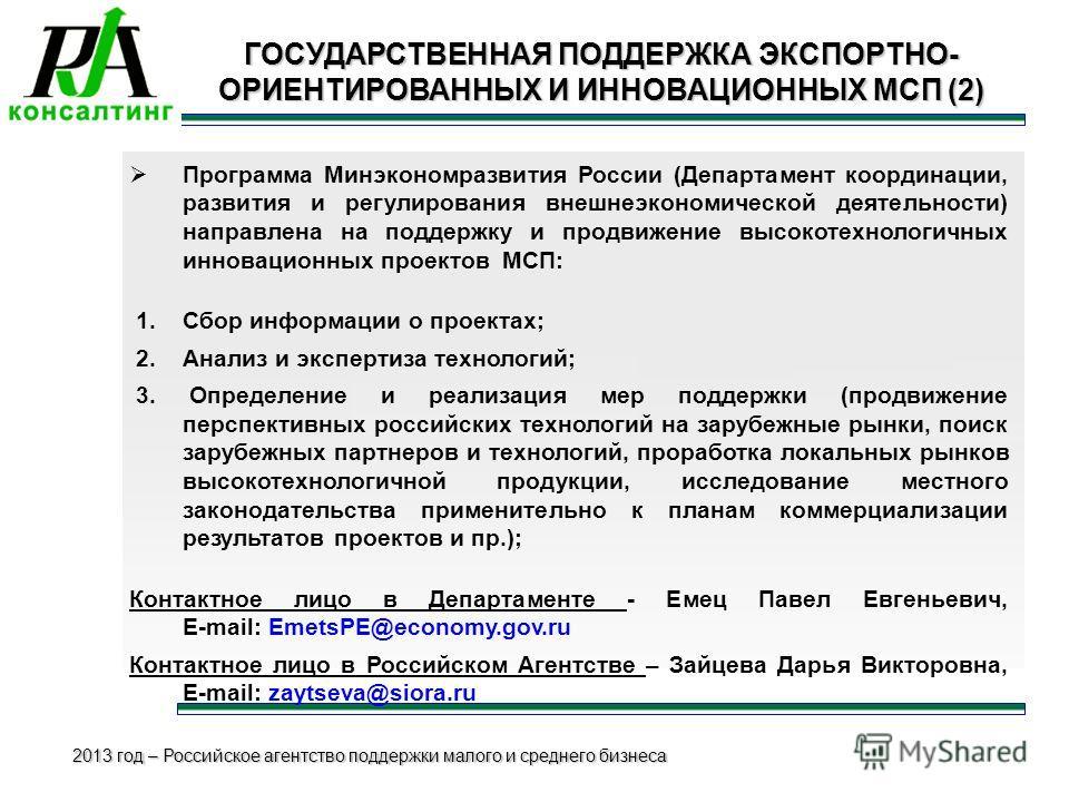 2013 год – Российское агентство поддержки малого и среднего бизнеса ГОСУДАРСТВЕННАЯ ПОДДЕРЖКА ЭКСПОРТНО- ОРИЕНТИРОВАННЫХ И ИННОВАЦИОННЫХ МСП (2) Программа Минэкономразвития России (Департамент координации, развития и регулирования внешнеэкономической