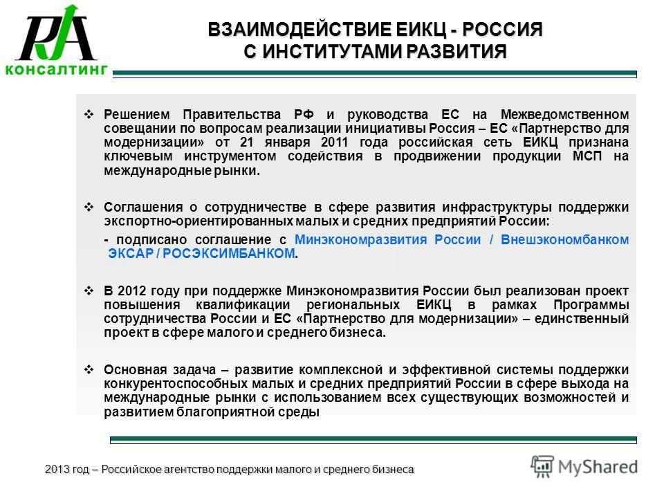 2013 год – Российское агентство поддержки малого и среднего бизнеса Решением Правительства РФ и руководства ЕС на Межведомственном совещании по вопросам реализации инициативы Россия – ЕС «Партнерство для модернизации» от 21 января 2011 года российска