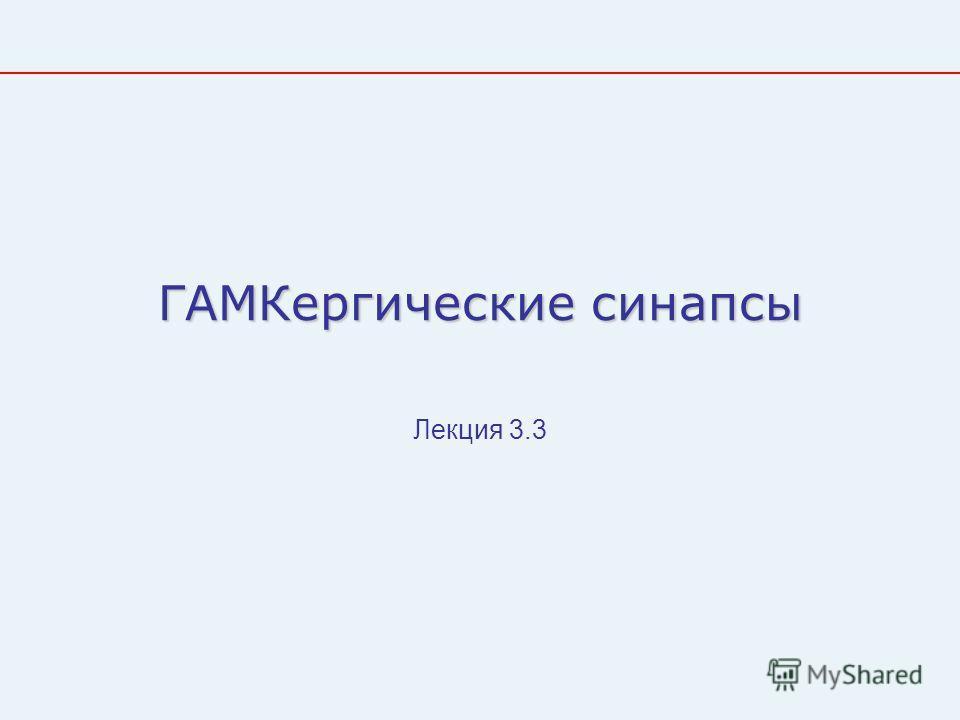 ГАМКергические синапсы Лекция 3.3