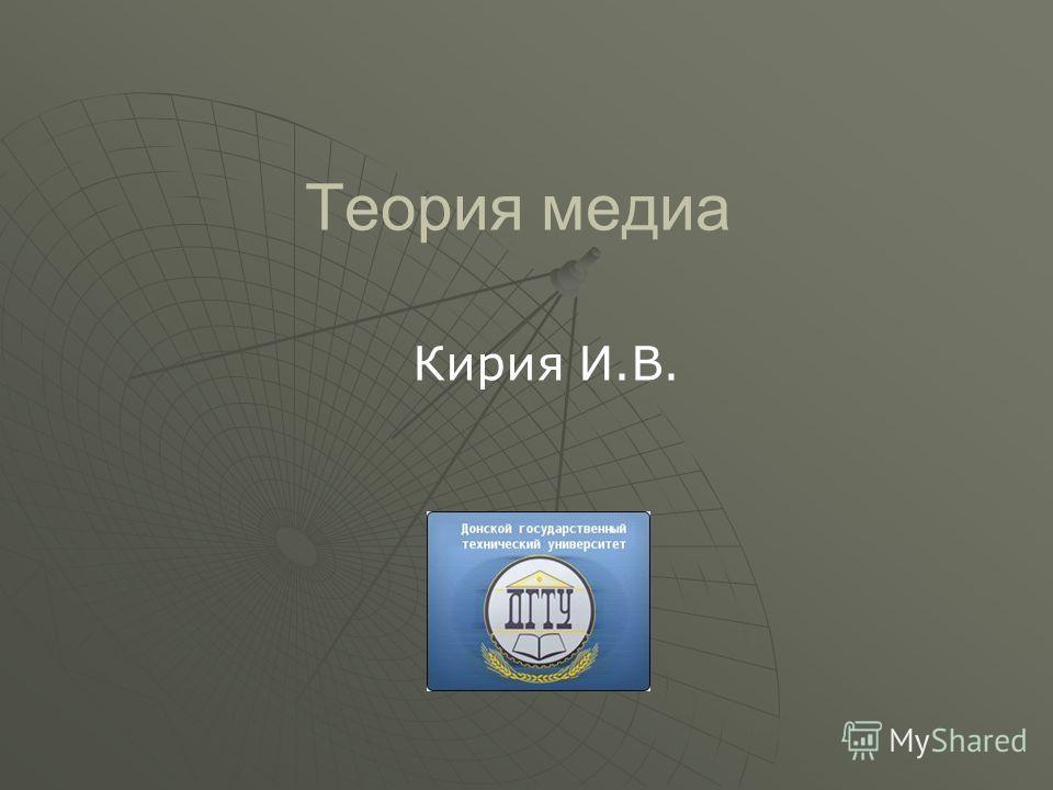 Теория медиа Кирия И.В.