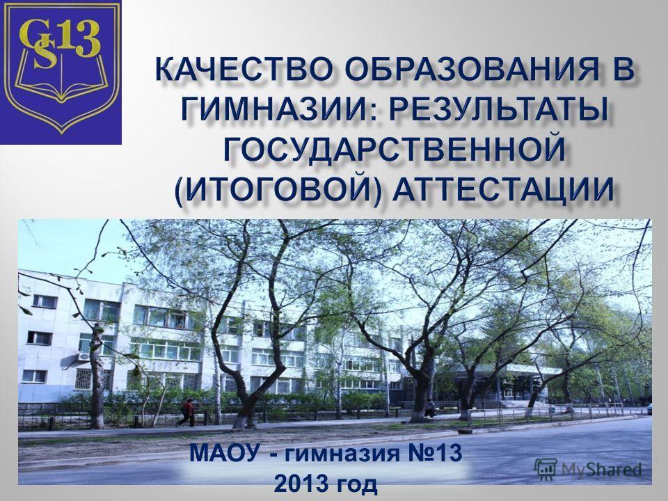 МАОУ - гимназия 13 2013 год
