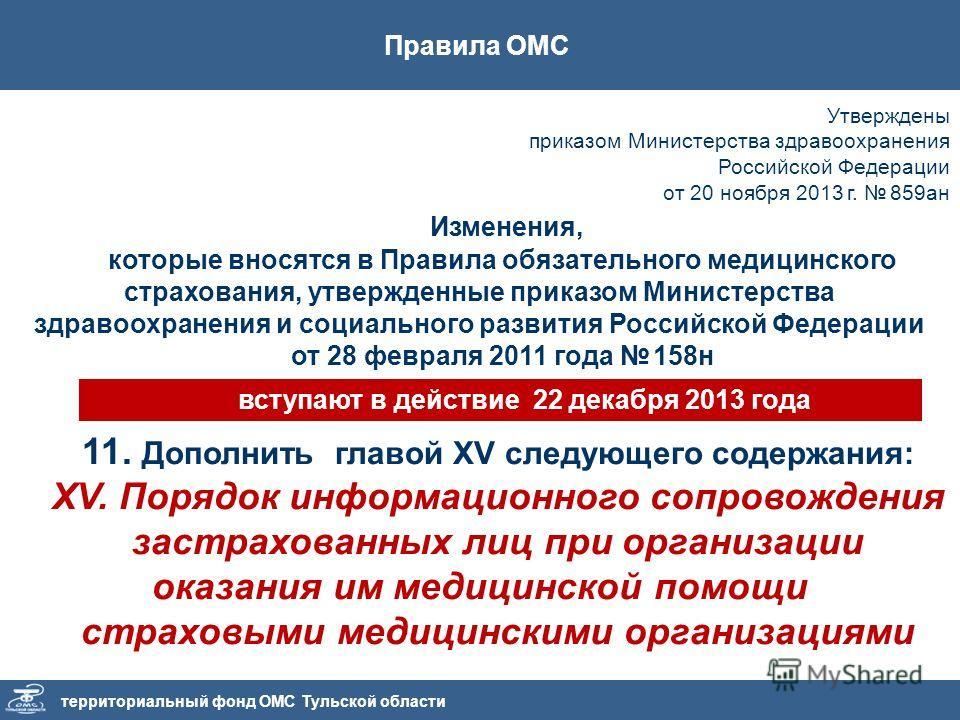 территориальный фонд ОМС Тульской области Правила ОМС Утверждены приказом Министерства здравоохранения Российской Федерации от 20 ноября 2013 г. 859ан Изменения, которые вносятся в Правила обязательного медицинского страхования, утвержденные приказом