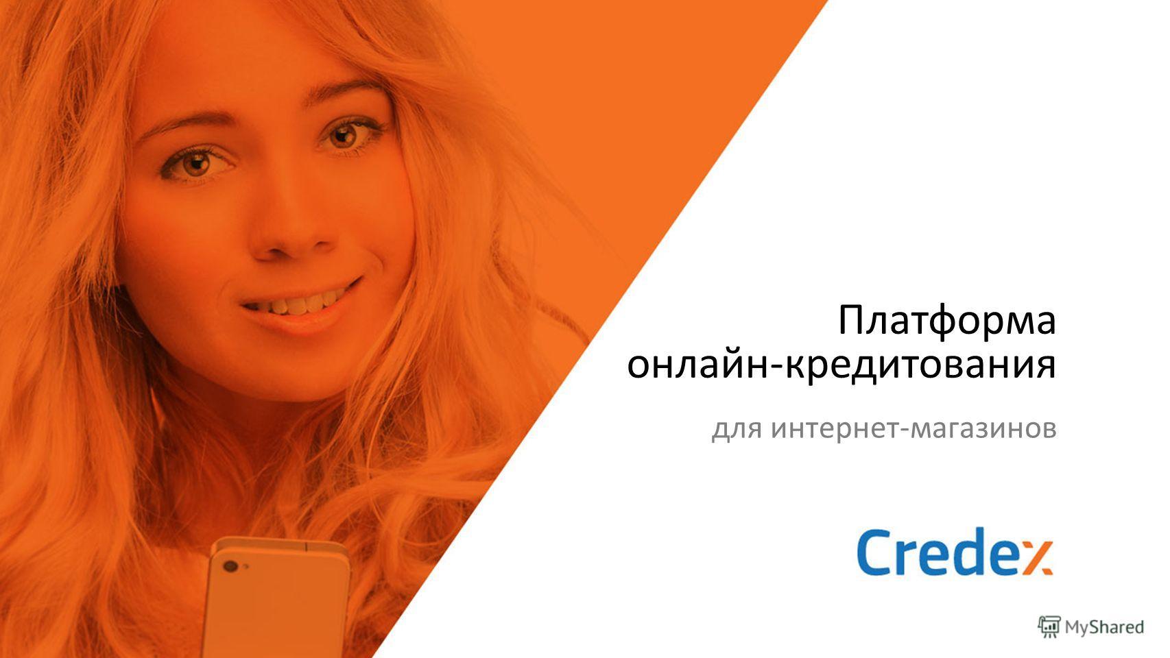 Платформа онлайн-кредитования для интернет-магазинов