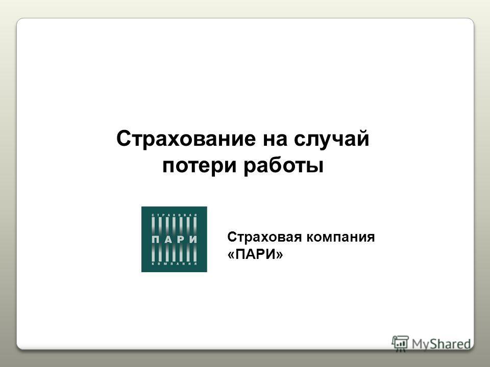Страховая компания «ПАРИ» Страхование на случай потери работы
