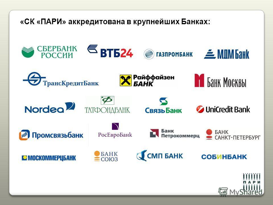 «СК «ПАРИ» аккредитована в крупнейших Банках: