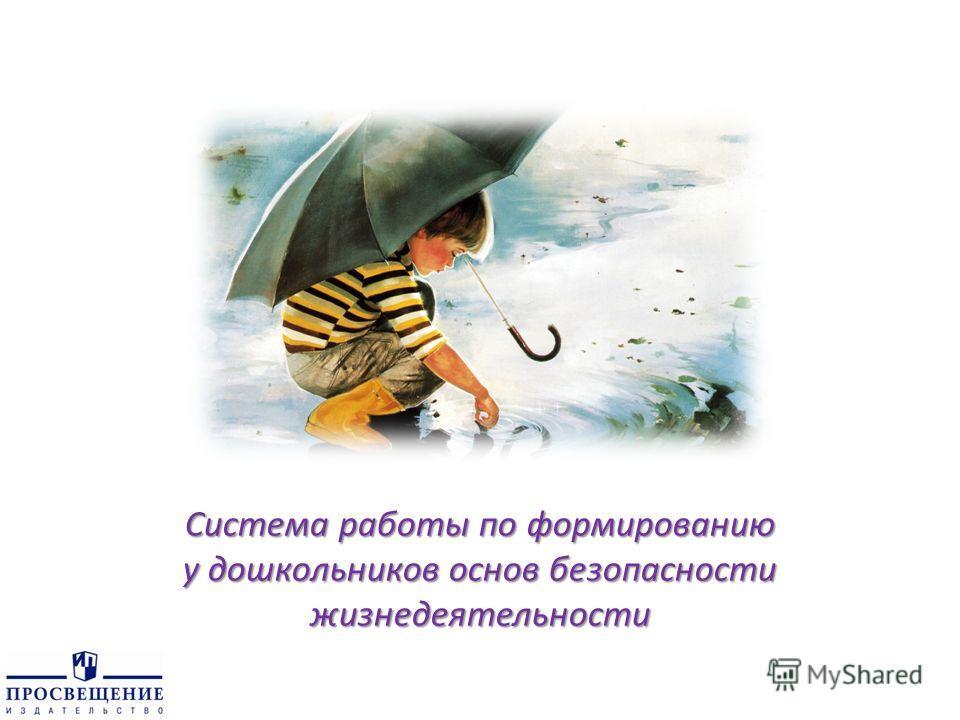 Система работы по формированию у дошкольников основ безопасности жизнедеятельности