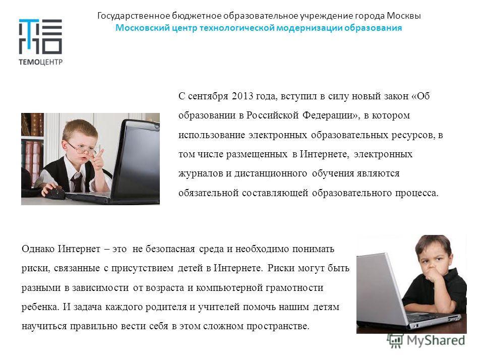 Государственное бюджетное образовательное учреждение города Москвы Московский центр технологической модернизации образования С сентября 2013 года, вступил в силу новый закон «Об образовании в Российской Федерации», в котором использование электронных