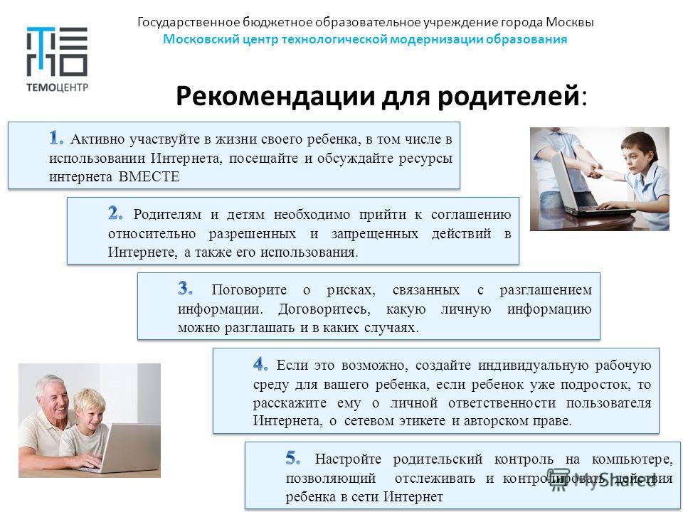 Государственное бюджетное образовательное учреждение города Москвы Московский центр технологической модернизации образования Рекомендации для родителей :