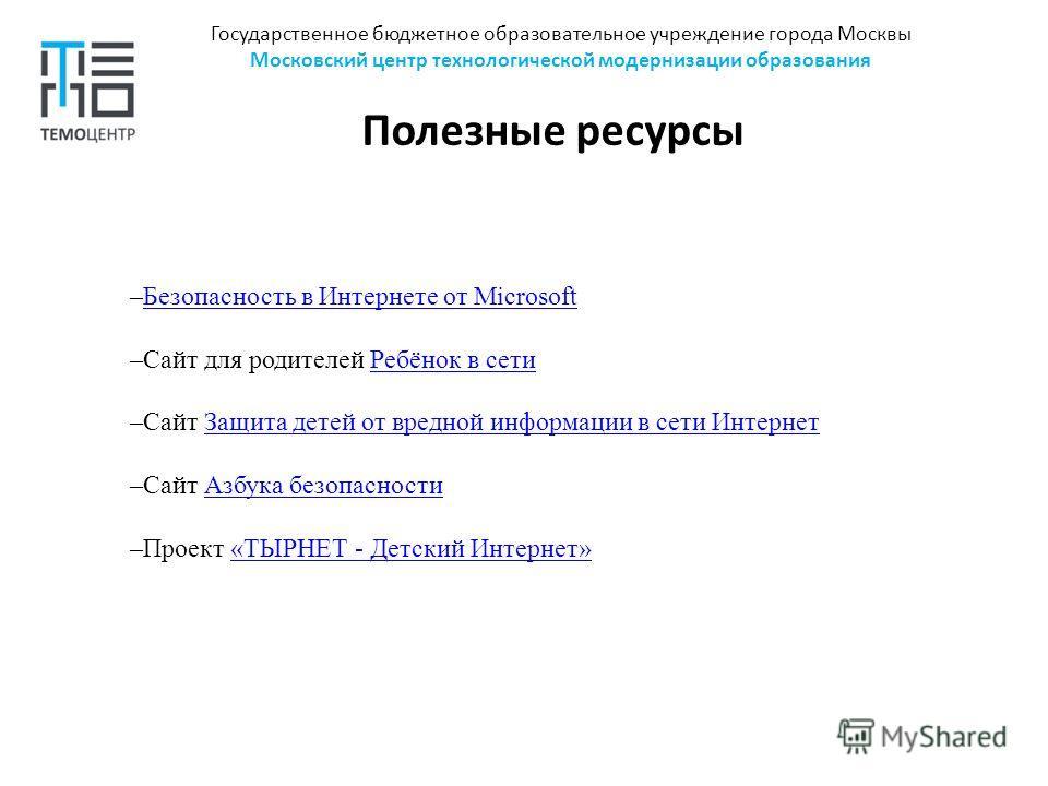 Государственное бюджетное образовательное учреждение города Москвы Московский центр технологической модернизации образования –Безопасность в Интернете от MicrosoftБезопасность в Интернете от Microsoft –Сайт для родителей Ребёнок в сетиРебёнок в сети