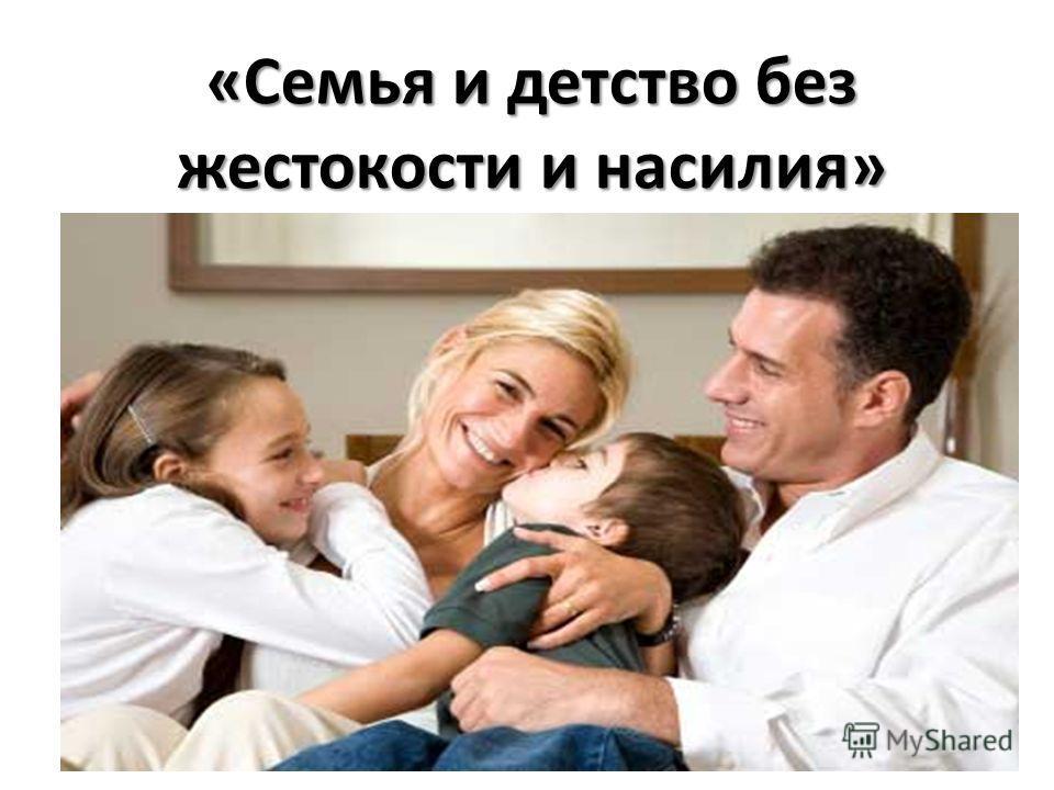 «Семья и детство без жестокости и насилия»