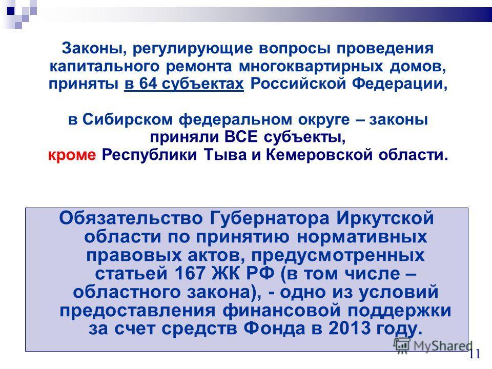 Законы, регулирующие вопросы проведения капитального ремонта многоквартирных домов, приняты в 64 субъектах Российской Федерации, в Сибирском федеральном округе – законы приняли ВСЕ субъекты, кроме Республики Тыва и Кемеровской области. Обязательство