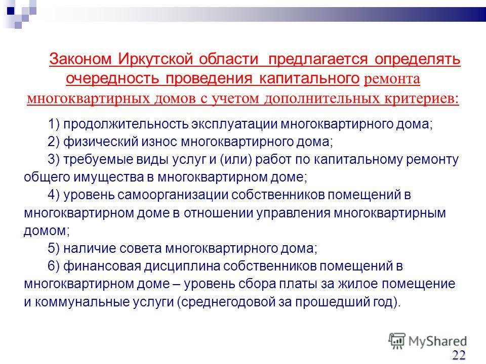 Законом Иркутской области предлагается определять очередность проведения капитального ремонта многоквартирных домов с учетом дополнительных критериев: 1) продолжительность эксплуатации многоквартирного дома; 2) физический износ многоквартирного дома;