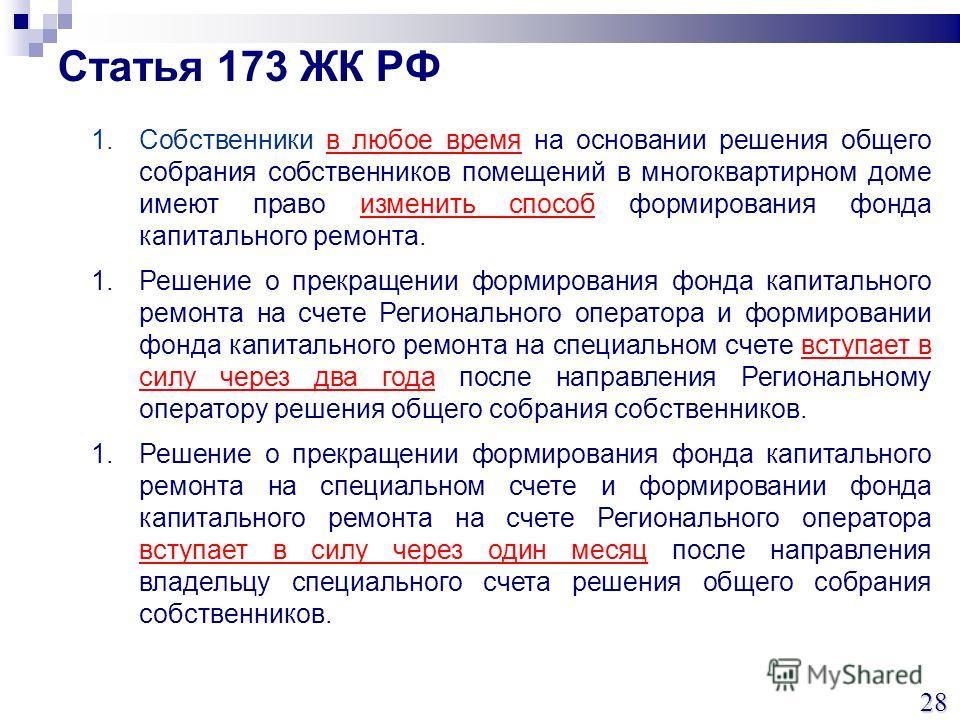 Статья 173 ЖК РФ 1.Собственники в любое время на основании решения общего собрания собственников помещений в многоквартирном доме имеют право изменить способ формирования фонда капитального ремонта. 1.Решение о прекращении формирования фонда капиталь