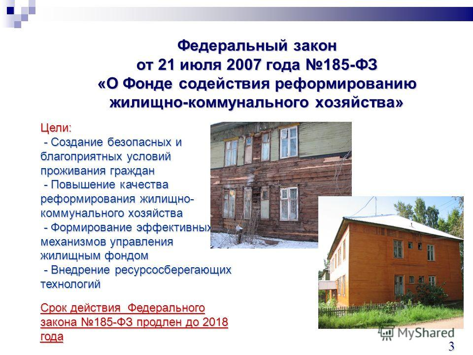 Федеральный закон от 21 июля 2007 года 185-ФЗ «О Фонде содействия реформированию жилищно-коммунального хозяйства» Цели: - Создание безопасных и благоприятных условий проживания граждан - Повышение качества реформирования жилищно- коммунального хозяйс