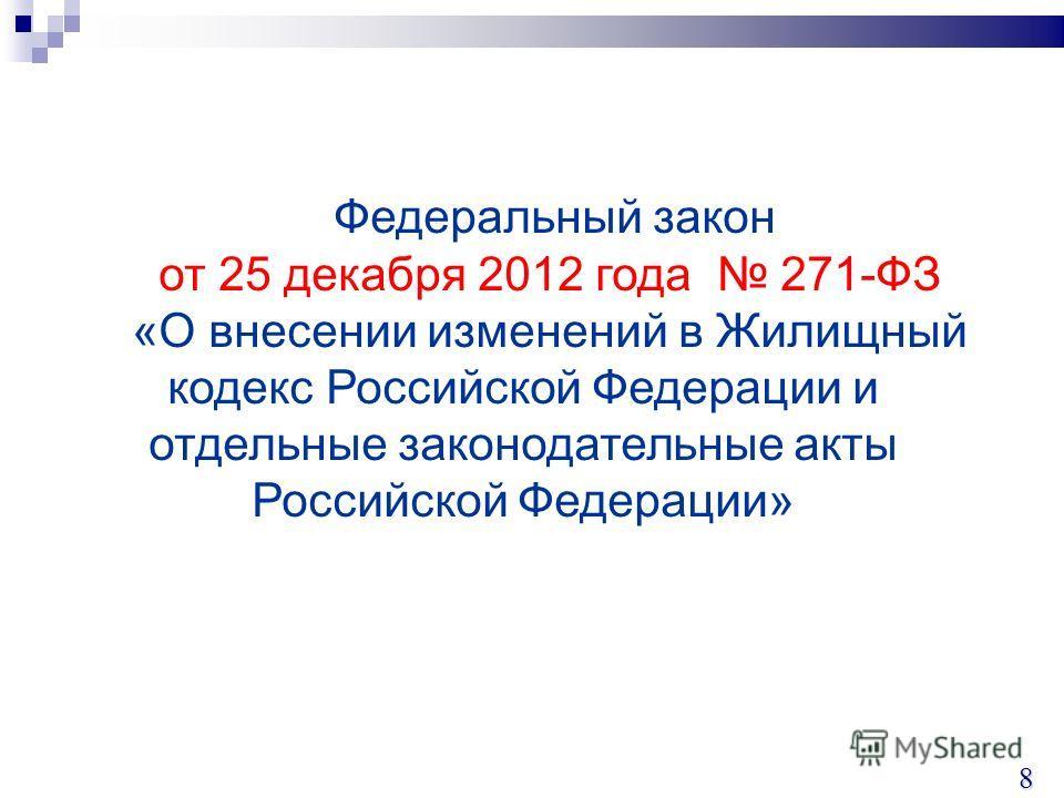 Федеральный закон от 25 декабря 2012 года 271-ФЗ «О внесении изменений в Жилищный кодекс Российской Федерации и отдельные законодательные акты Российской Федерации» 8