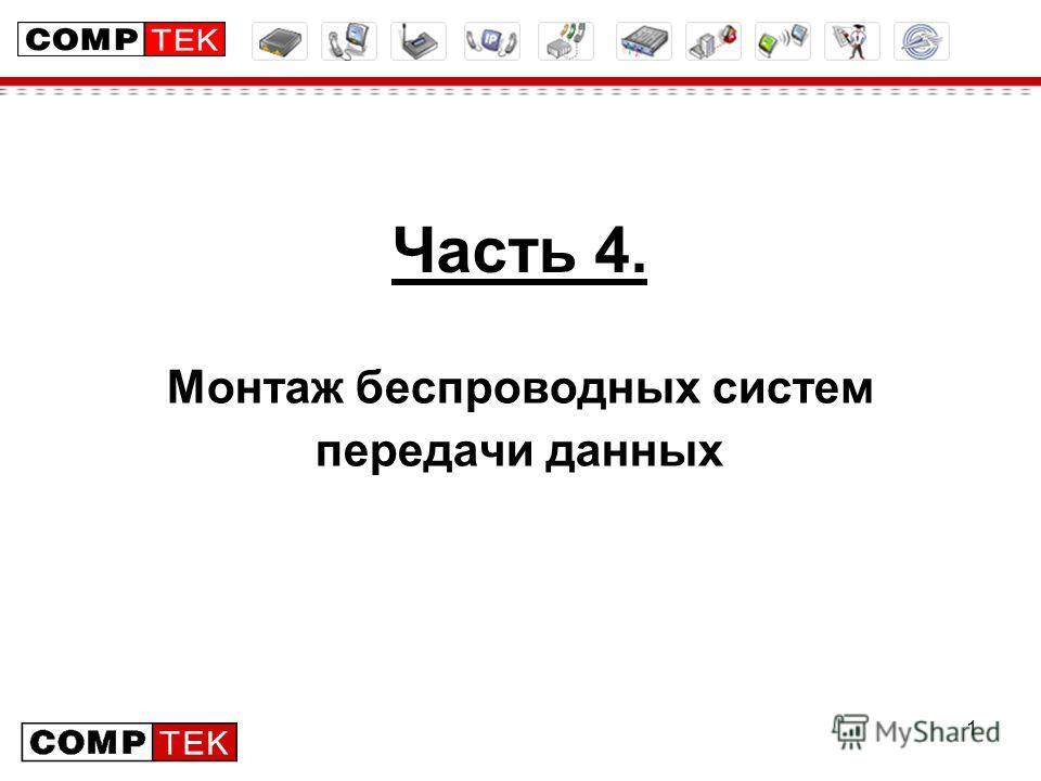 1 Часть 4. Монтаж беспроводных систем передачи данных
