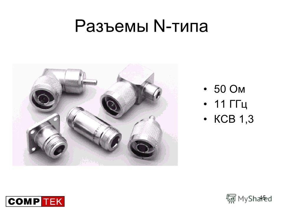 45 Разъемы N-типа 50 Ом 11 ГГц КСВ 1,3