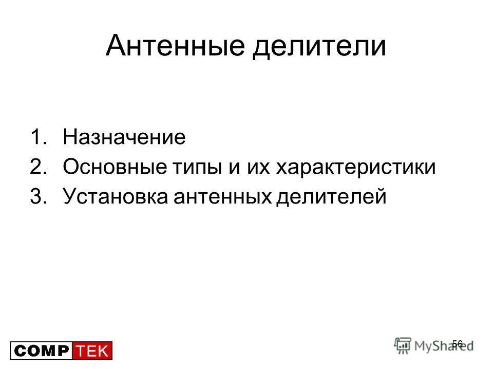 56 Антенные делители 1.Назначение 2.Основные типы и их характеристики 3.Установка антенных делителей