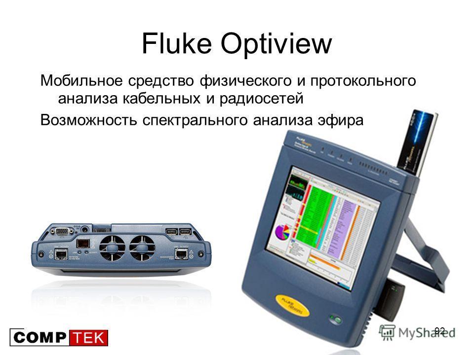 92 Fluke Optiview Мобильное средство физического и протокольного анализа кабельных и радиосетей Возможность спектрального анализа эфира