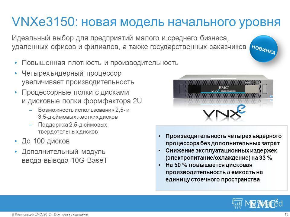 13© Корпорация EMC, 2012 г. Все права защищены. VNXe3150: новая модель начального уровня Идеальный выбор для предприятий малого и среднего бизнеса, удаленных офисов и филиалов, а также государственных заказчиков Повышенная плотность и производительно