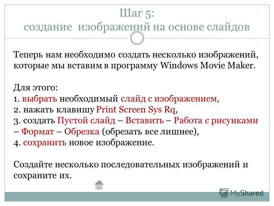 Шаг 5: создание изображений на основе слайдов Теперь нам необходимо создать несколько изображений, которые мы вставим в программу Windows Movie Maker. Для этого: 1. выбрать необходимый слайд с изображением, 2. нажать клавишу Print Screen Sys Rq, 3. с