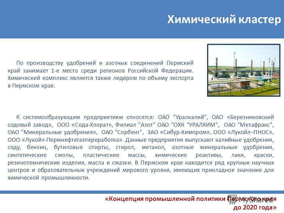 Химический кластер По производству удобрений и азотных соединений Пермский край занимает 1-е место среди регионов Российской Федерации. Химический комплекс является также лидером по объему экспорта в Пермском крае. К системообразующим предприятиям от