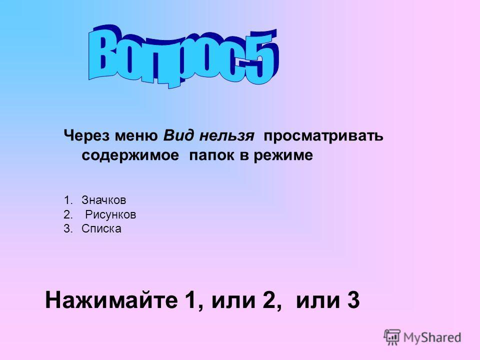Через меню Вид нельзя просматривать содержимое папок в режиме 1.Значков 2. Рисунков 3.Списка Нажимайте 1, или 2, или 3