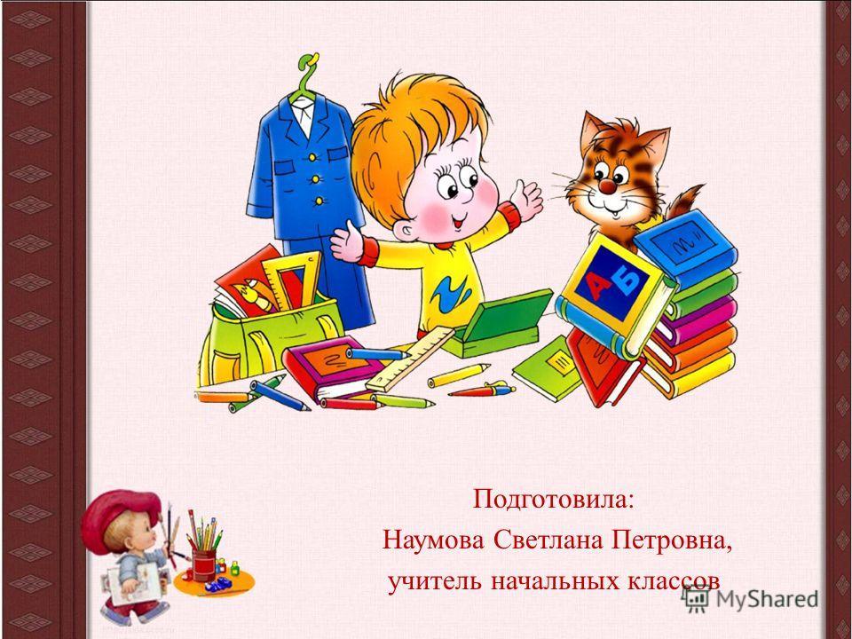 Подготовила: Наумова Светлана Петровна, учитель начальных классов